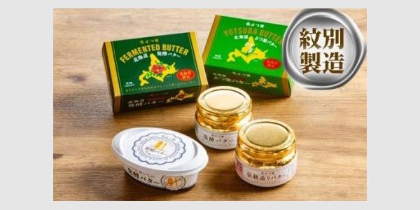 よつ葉北海道バターオールスターセット【人気】