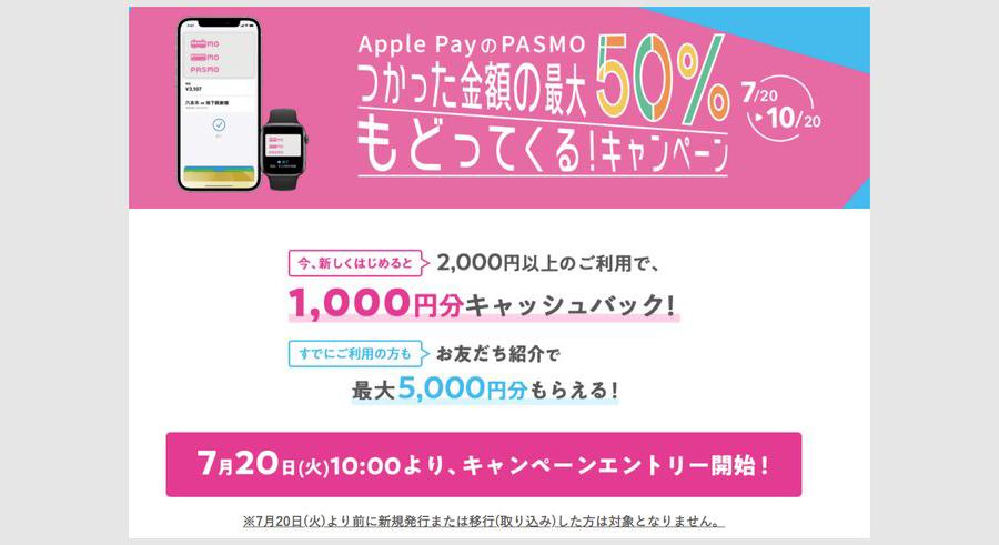 PASMO Apple PAYの初回利用で50%バック1