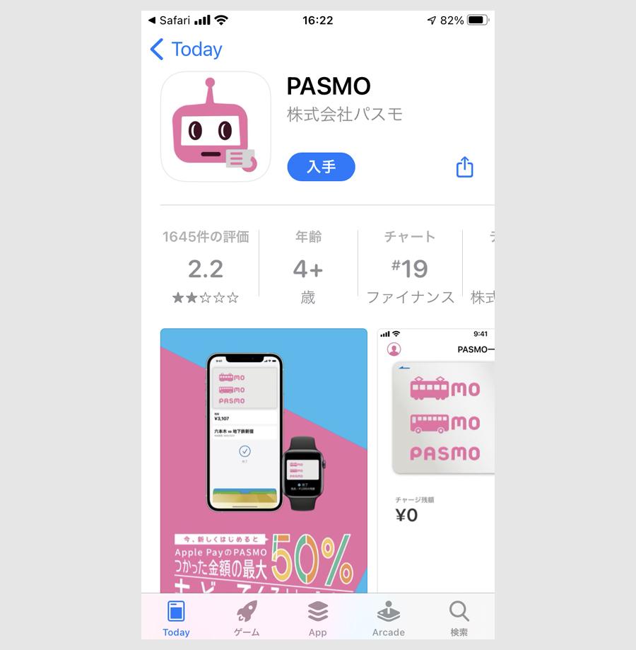 ①PASMOのApple PAYで50%還元する方法(新規)1