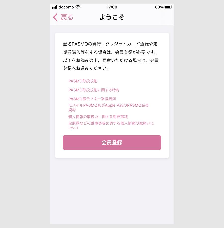 ①PASMOのApple PAYで50%還元する方法(新規)5
