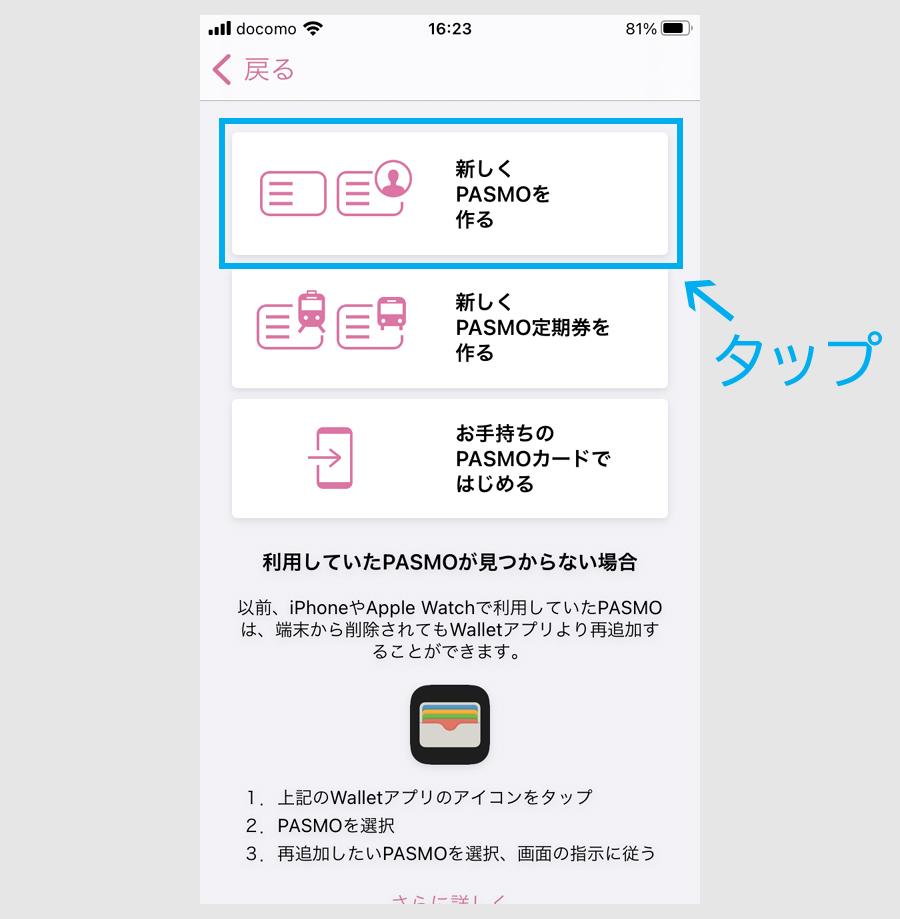 ①PASMOのApple PAYで50%還元する方法(新規)3