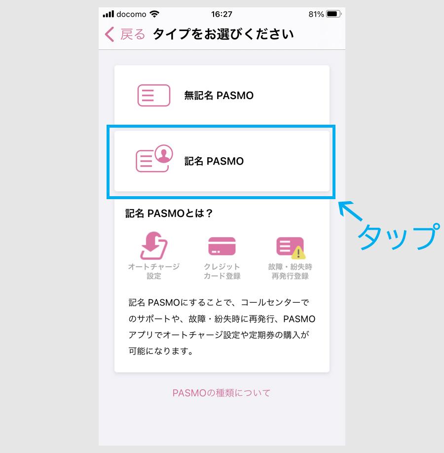①PASMOのApple PAYで50%還元する方法(新規)4