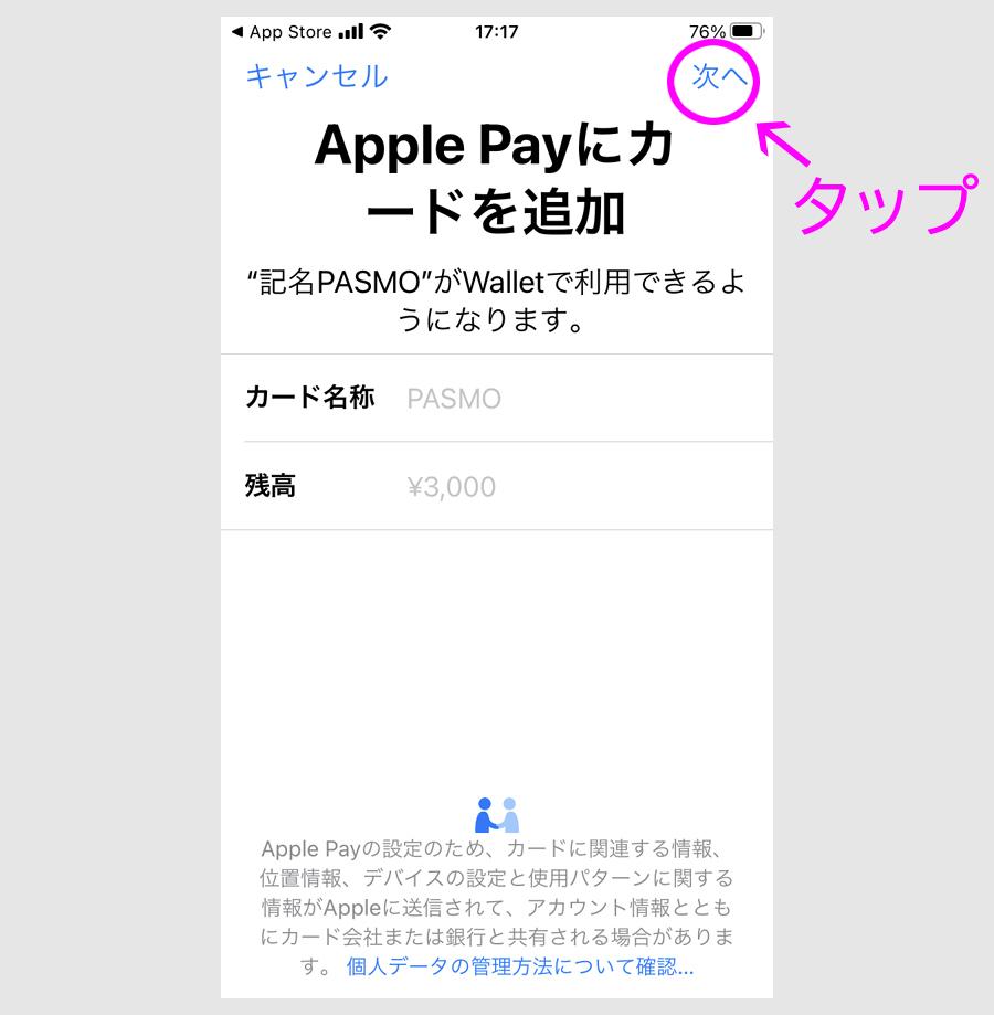 ①PASMOのApple PAYで50%還元する方法(新規)11