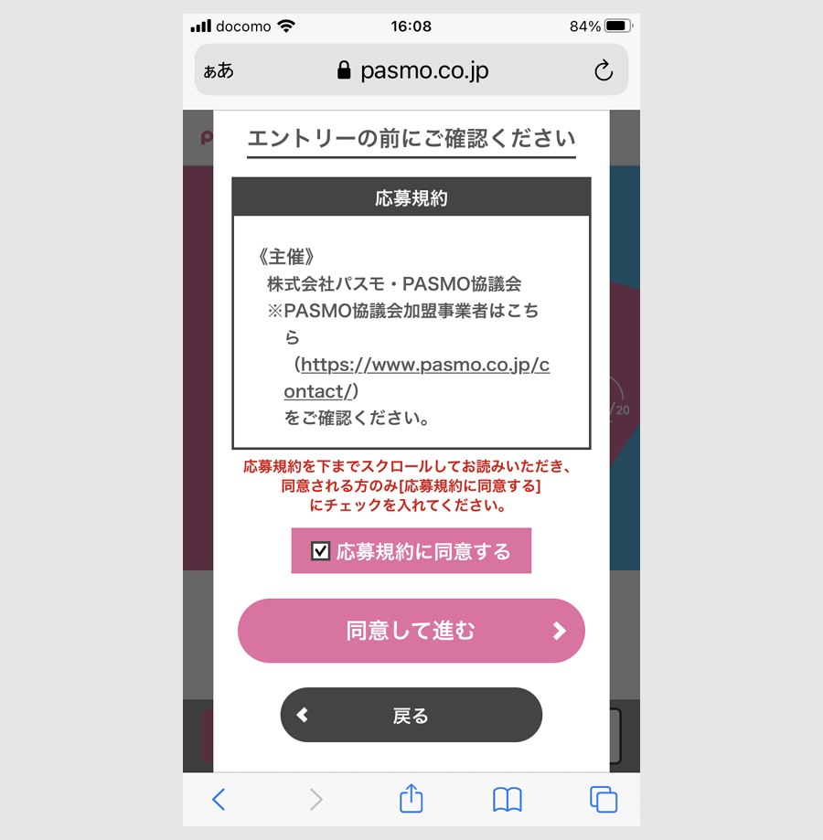 ①PASMOのApple PAYで50%還元する方法(新規)15