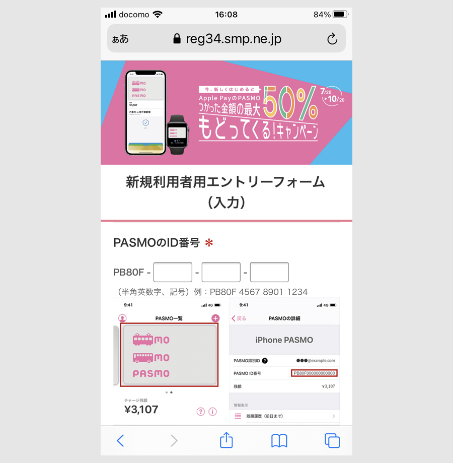 ①PASMOのApple PAYで50%還元する方法(新規)16