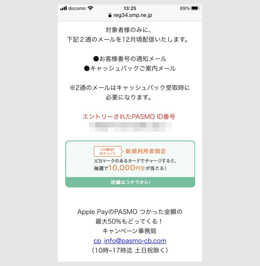 ①PASMOのApple PAYで50%還元する方法(新規)18