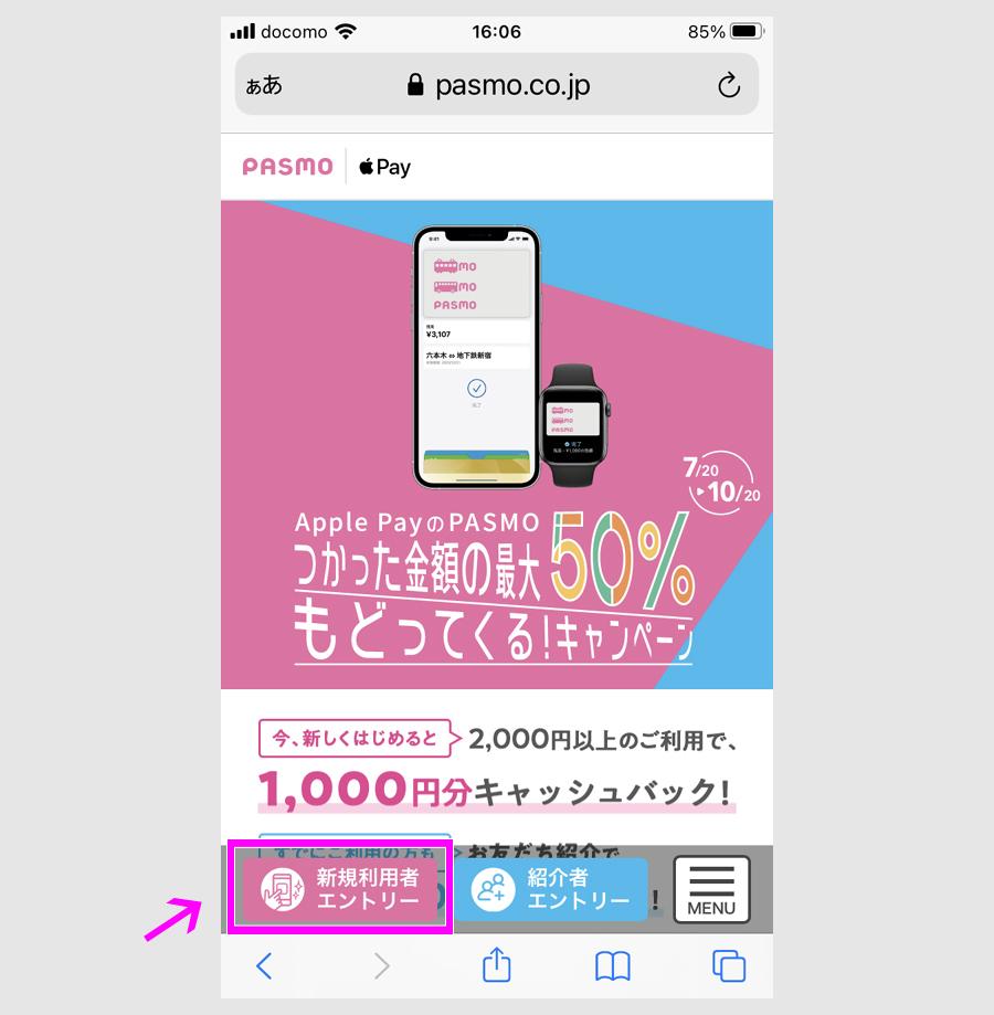 ①PASMOのApple PAYで50%還元する方法(新規)14
