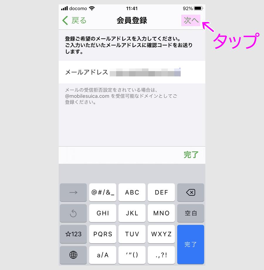 ステップ1.モバイルSuicaの発行6