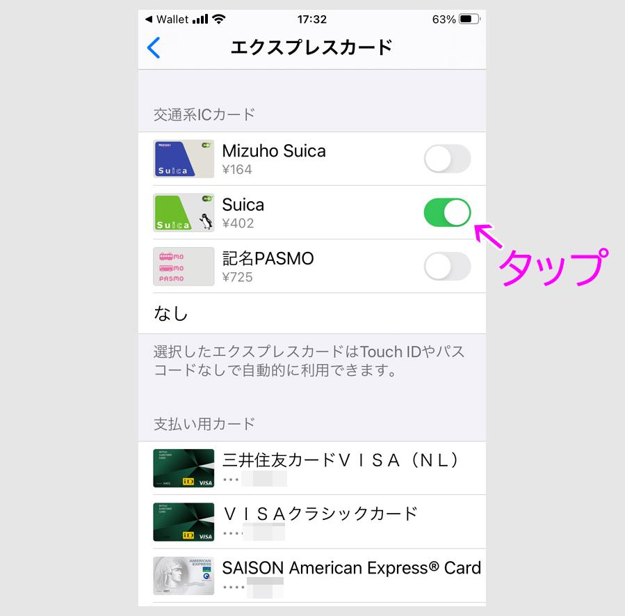 エクスプレスカードの設定オフが安全法3