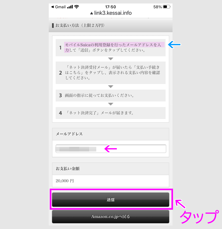 ステップ4:モバイルSuicaでAmazonギフト券をチャージ9