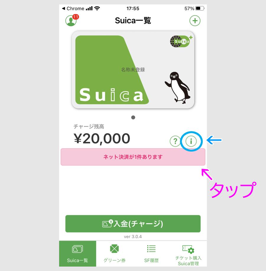 ステップ4:モバイルSuicaでAmazonギフト券をチャージ11
