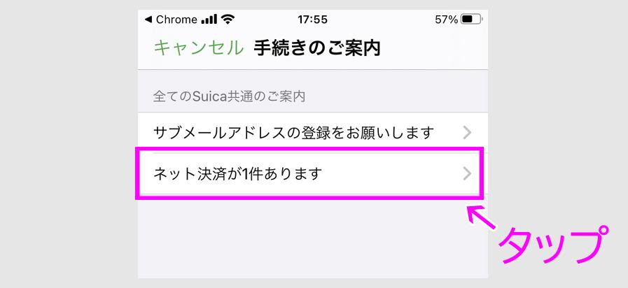 ステップ4:モバイルSuicaでAmazonギフト券をチャージ12