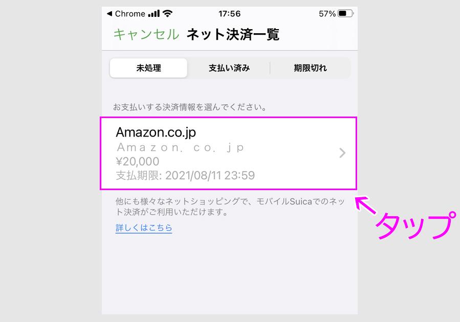 ステップ4:モバイルSuicaでAmazonギフト券をチャージ13