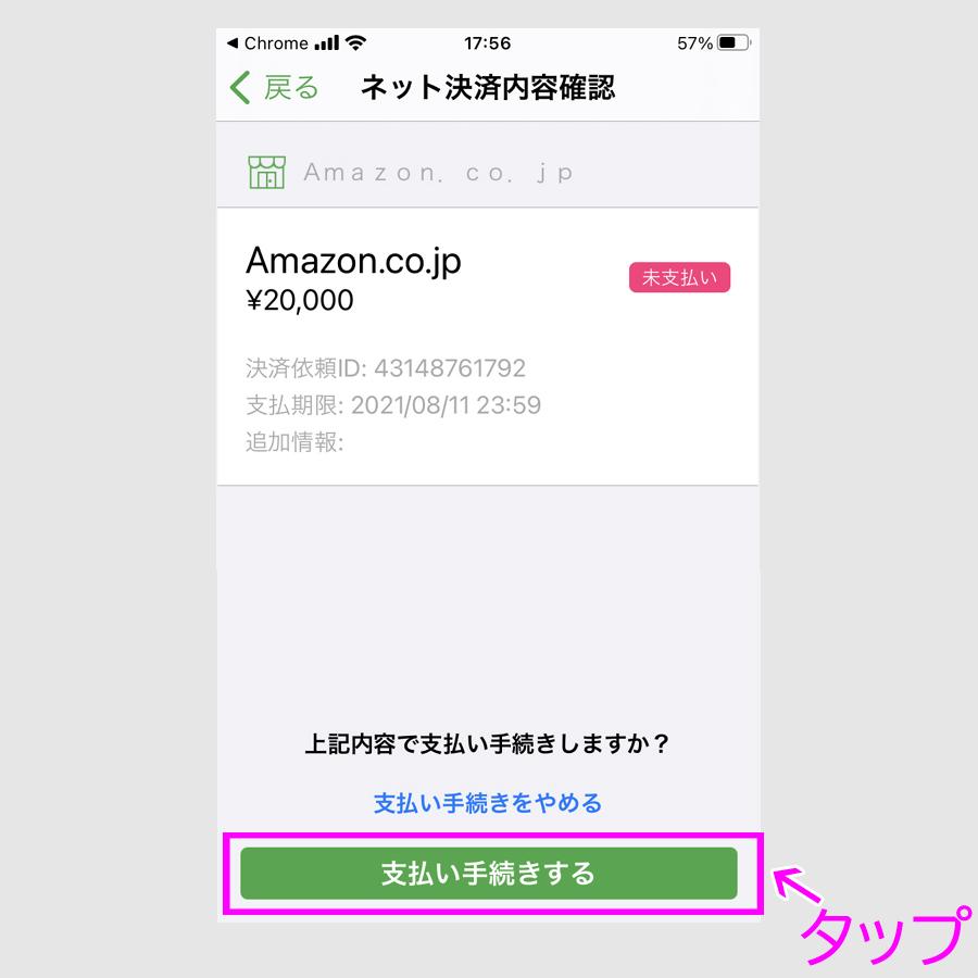 ステップ4:モバイルSuicaでAmazonギフト券をチャージ14