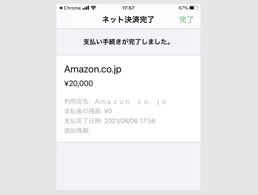 ステップ4:モバイルSuicaでAmazonギフト券をチャージ15