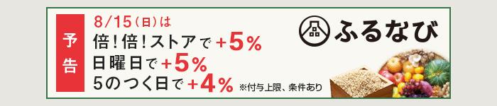 15%還元以上になる理由 ふるなび