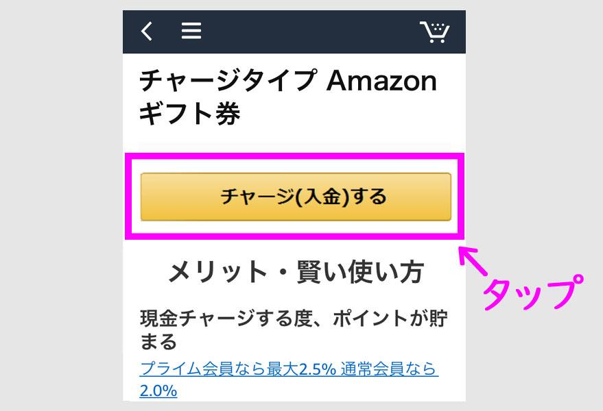 ステップ3:Amazonギフト券にチャージする1