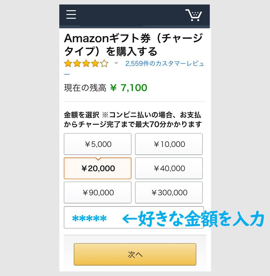 ステップ3:Amazonギフト券にチャージする2