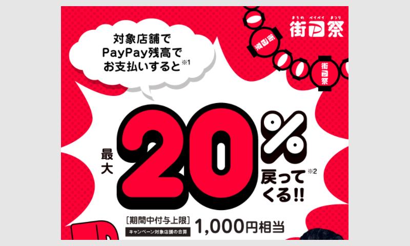 PayPay街の対象店舗で20%還元(9/13~)