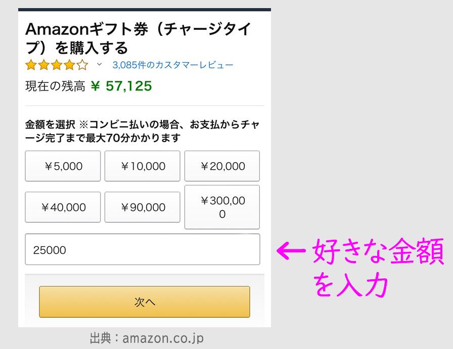 Amazonギフト券をコンビニ払いする方法2