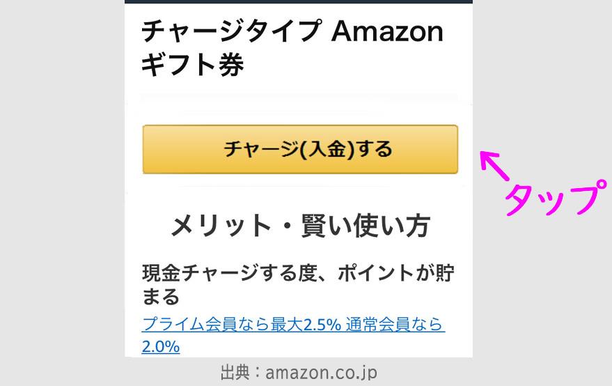ステップ4:モバイルSuicaでAmazonギフト券をチャージ1
