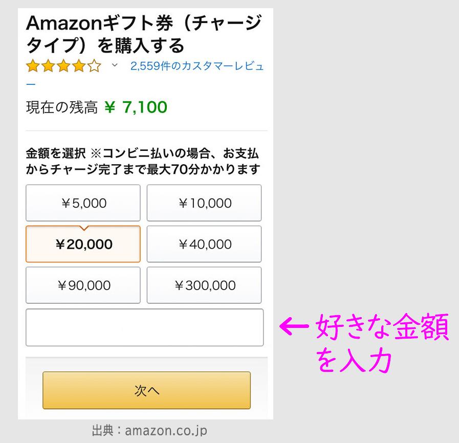 ステップ4:モバイルSuicaでAmazonギフト券をチャージ2