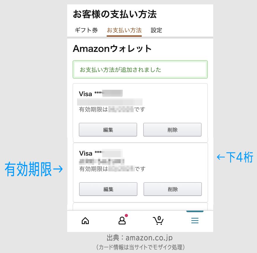 STEP1:アマゾンにVISA LINE Payカードを登録する7