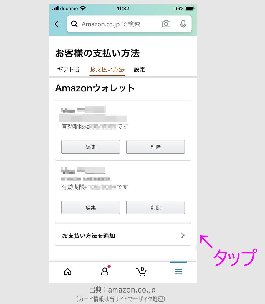 【ステップ3】バニラVISAでAmazonギフト券を購入 5