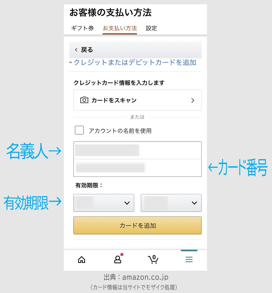 【ステップ3】バニラVISAでAmazonギフト券を購入 6