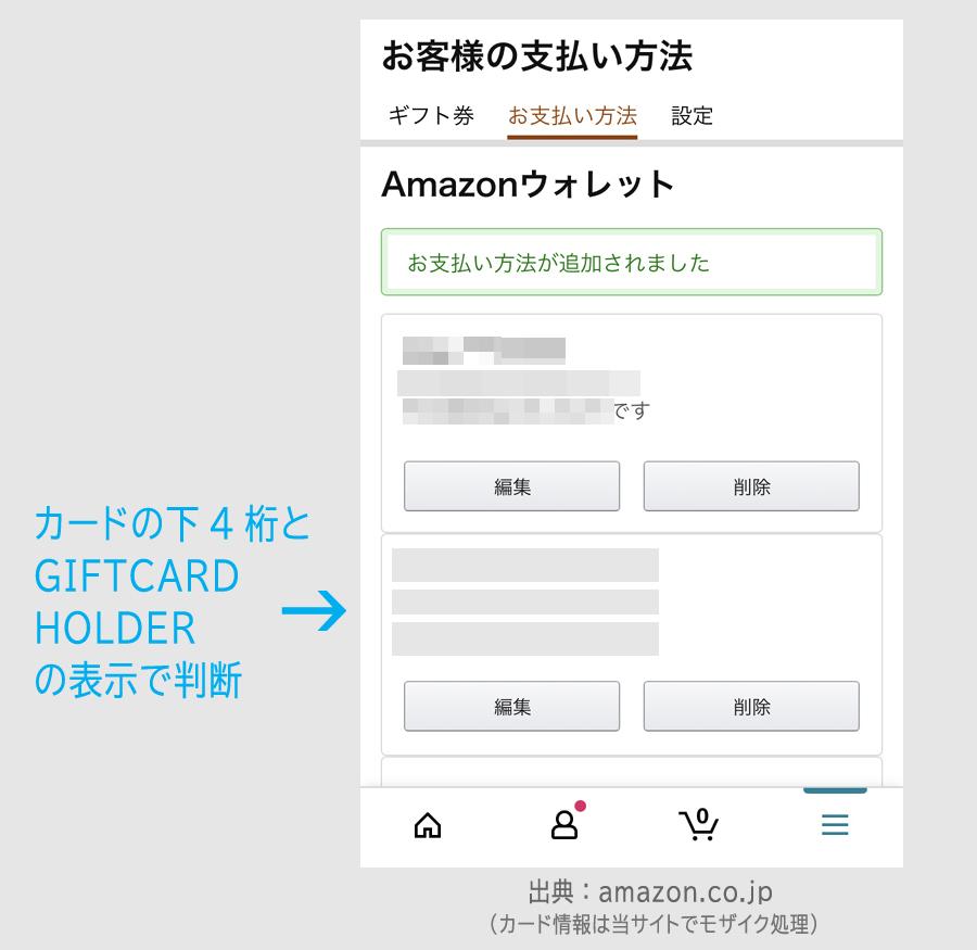 【ステップ3】バニラVISAでAmazonギフト券を購入 7