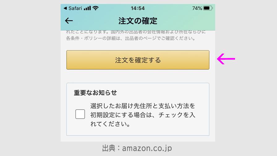 STEP3:Amazonギフト券にチャージする5