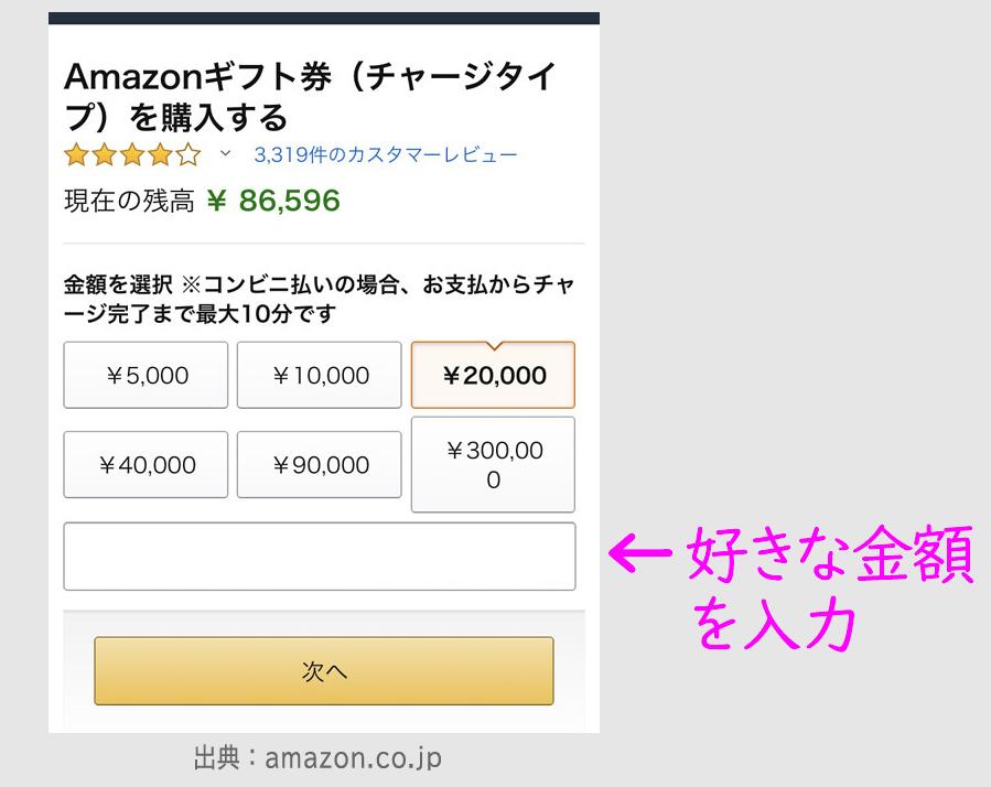 STEP2:Amazonギフト券にチャージする2