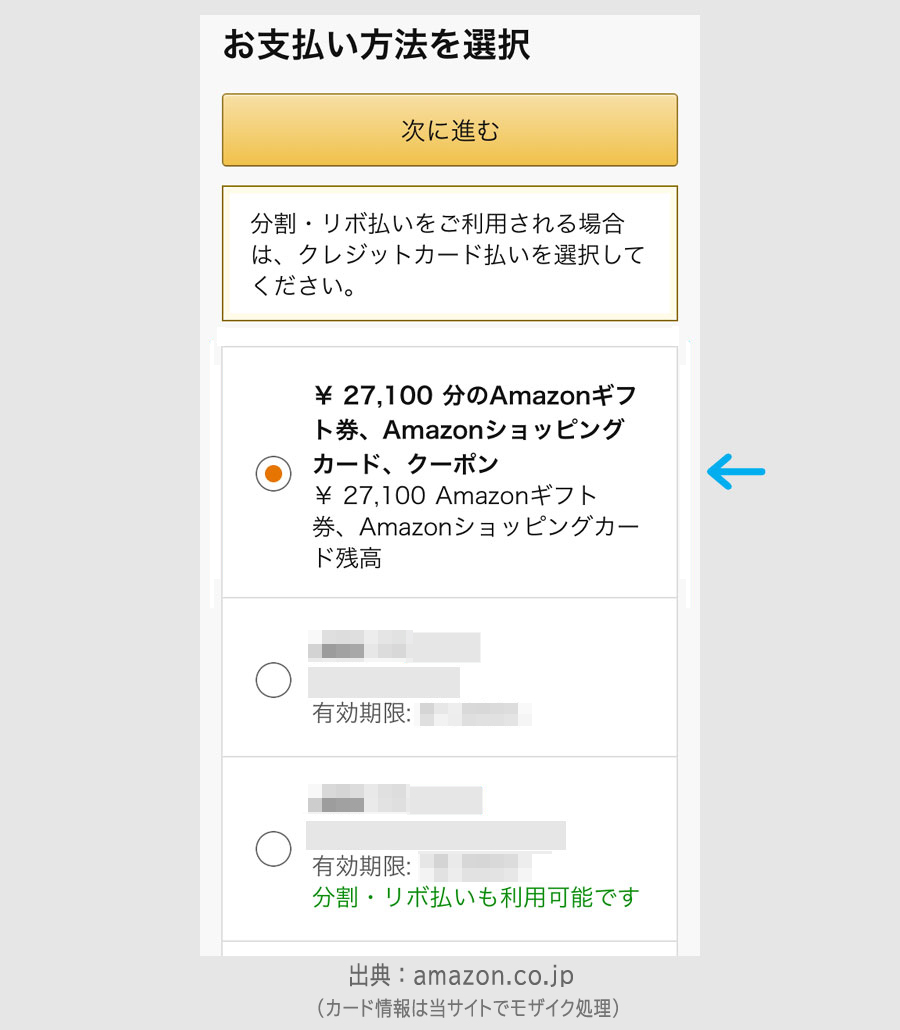 STEP3:Amazonギフト券で買い物をしてみた1