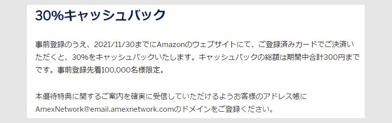 セゾンアメックスコネクトでAmazon30%キャッシュバック1