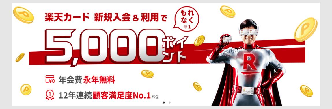 楽天カード新規5000ポイント