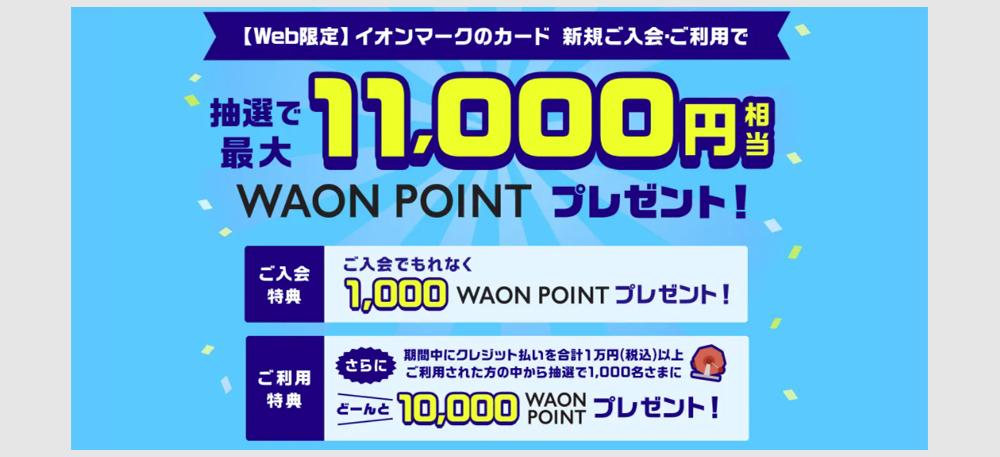 イオンカード新規1000P&抽選で10000P(~9/10)