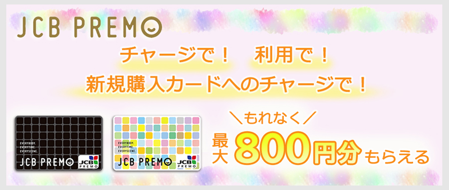 JCBプレモで5000円以上チャージで最大800円分バック(~9/30)1