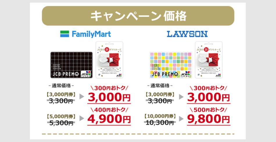 ファミマ・ローソンでJCBプレモ実質最大200円引き(8/31~)