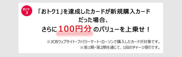 JCBプレモで5000円以上チャージで最大800円分バック(~9/30)4