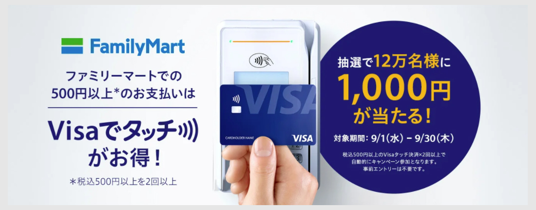 ファミマでVisaタッチで抽選で1000円キャッシュバック(12万名)