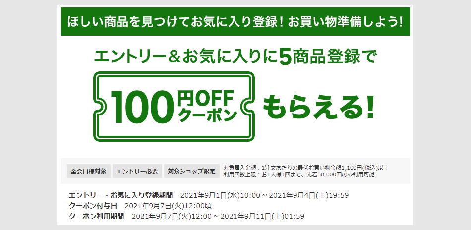 f:id:nobujirou:20210902161409j:plain