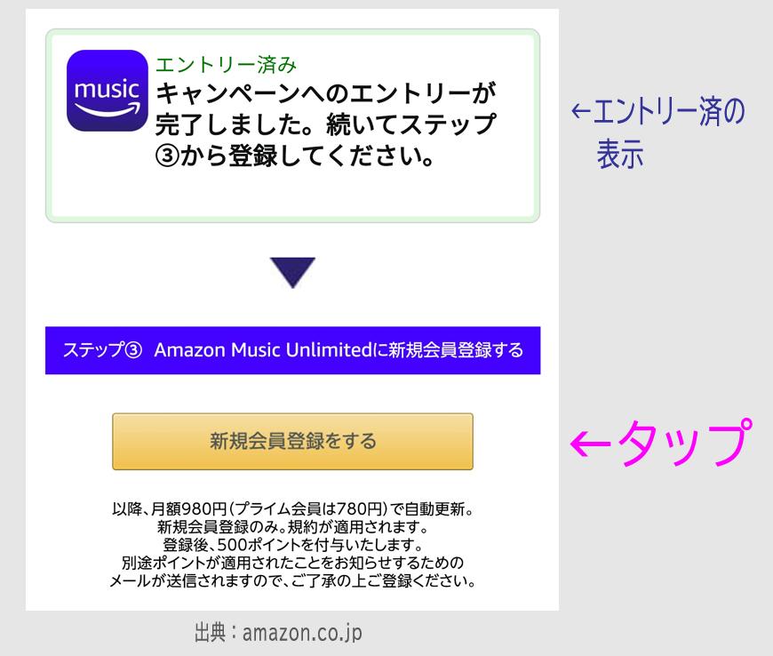 Amazon ミュージック アンリミテッド 新規登録で500P+3か月無料2