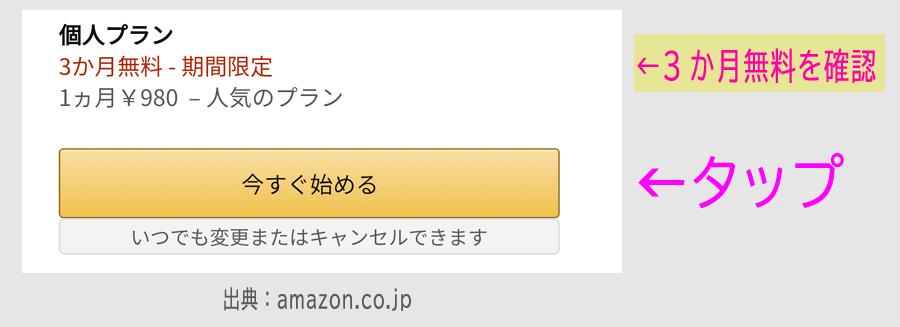 Amazon ミュージック アンリミテッド 新規登録で500P+3か月無料3