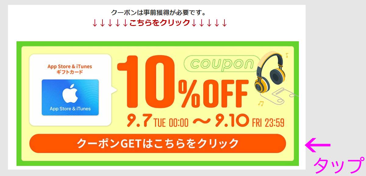 楽天の認定店でApp Store & iTunesギフトカードが10%OFF(~9/10)1