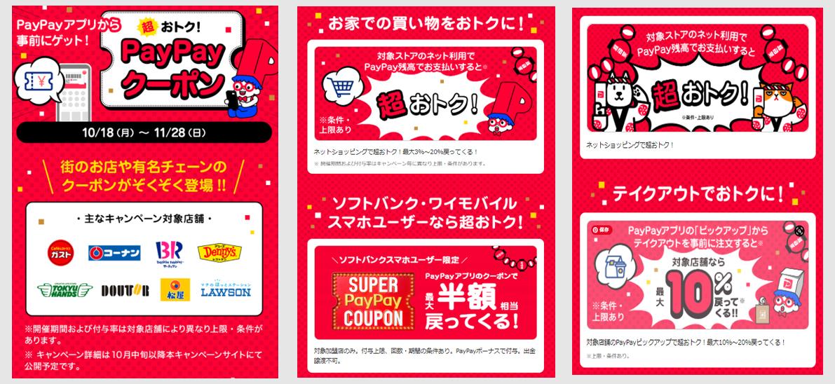 超PayPay祭りが開催(10/18から)