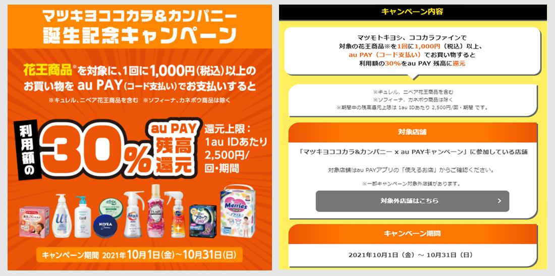 マツキヨココカラ合体でau PAYで花王製品30%還元(10/1~)