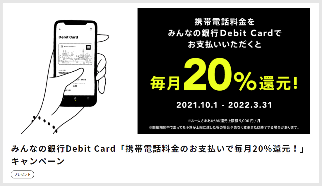 みんなの銀行デビットカードで携帯料金を支払うと20%還元1