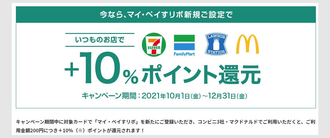 三井住友カードNLリボ設定で3大コンビニ+マクドが+10%還元