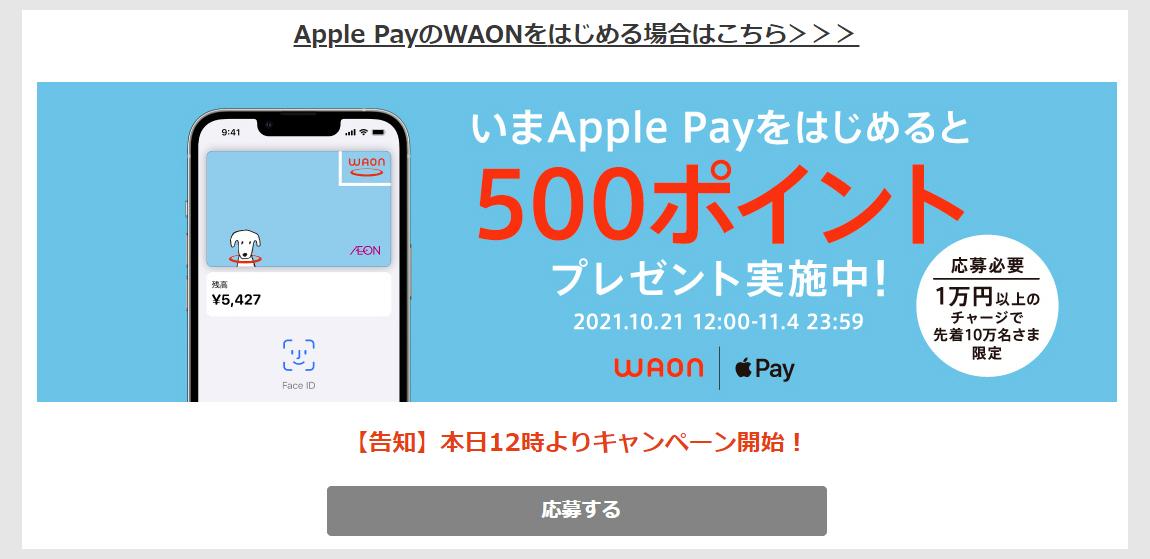 Apple PayのWAONに1万以上チャージで500P(先着10万名)
