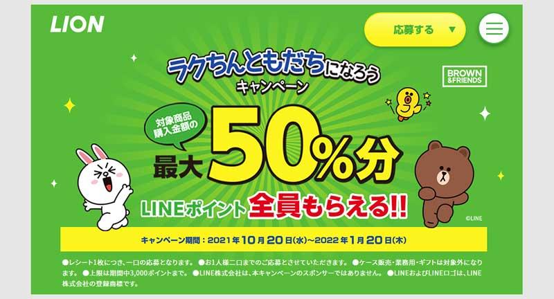 ライオン製品レシート応募でLINEポ最大50%還元